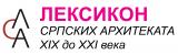 ЛЕКСИКОН СРПСКИХ АРХИТЕКАТА XIX до XXI века