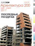 АРХИТЕКТУРА 200