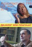 АРХИТЕКТУРА 196